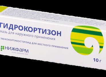 Гидрокортизоновая мазь от укусов постельных клопов